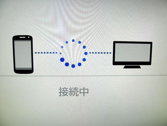 画面に「接続中」の文字が…