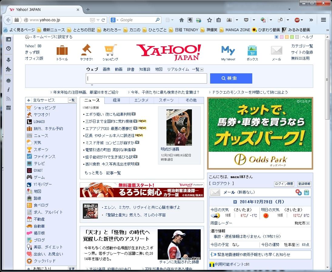 12月29日 Firefox
