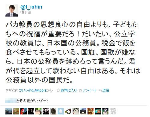 橋下大阪府知事・維新の会 違憲...