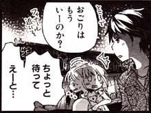 Manga_time_sp_2011_09_p009
