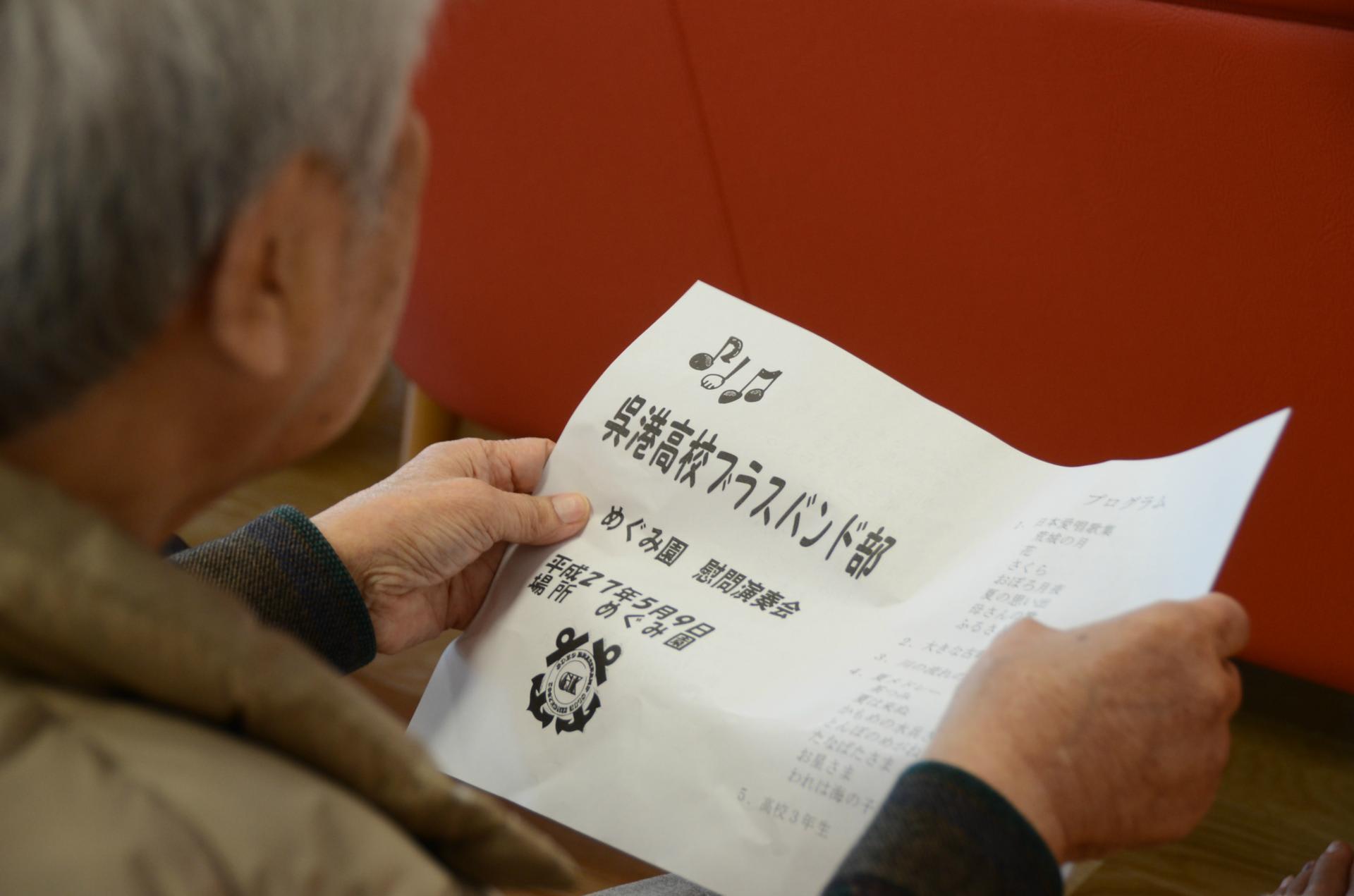 広島県呉市の介護施設  デイサービス ショートステイ めぐみ園の日記(ブログ)