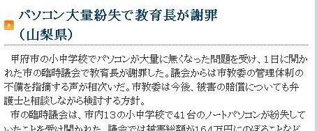 NNNニュース記事YBS12050101
