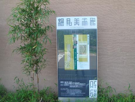 京都 - 旬のくらし