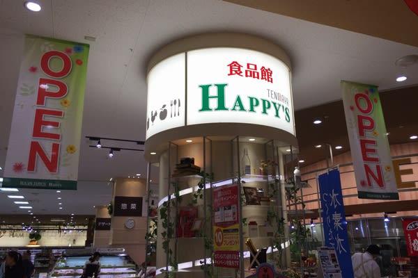 天満屋ハピーズアリオ倉敷店