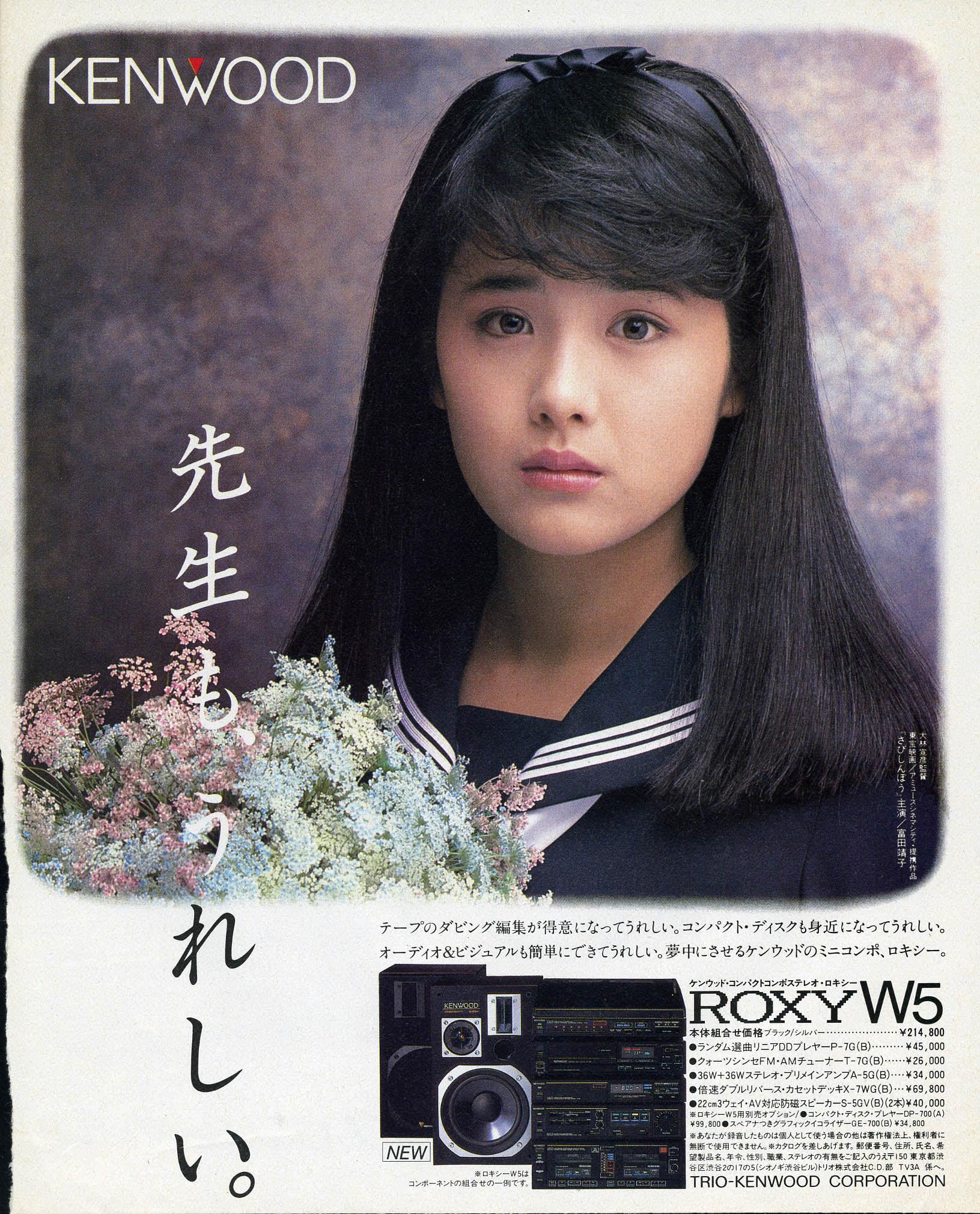 富田靖子の画像 p1_37