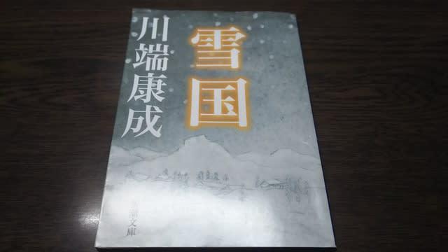 川端 康成 雪国 本文