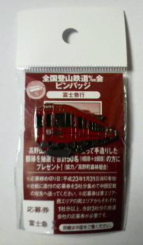 富士急行「富士登山電車」ピンバッジ