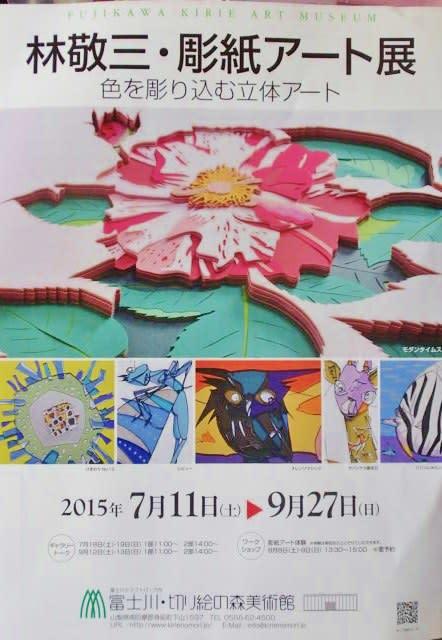 エストレリータから夏のご案内~富士川切り絵の森美術館 林敬三 彫紙アート展 - ステラの高原へい