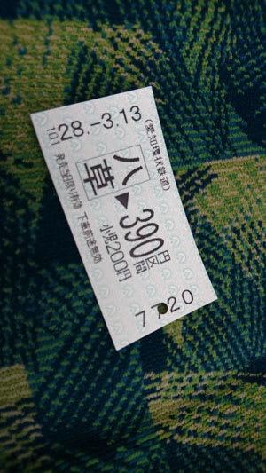 愛知環状鉄道はICカード未対応