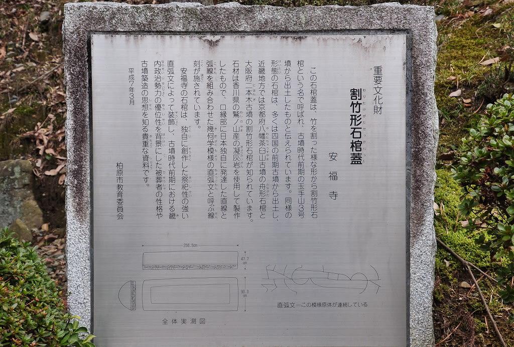 割竹形石棺蓋説明版