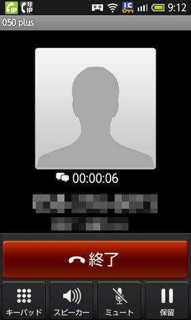 050plus通話中画面