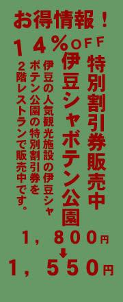 伊豆シャボテン公園・特別割引券