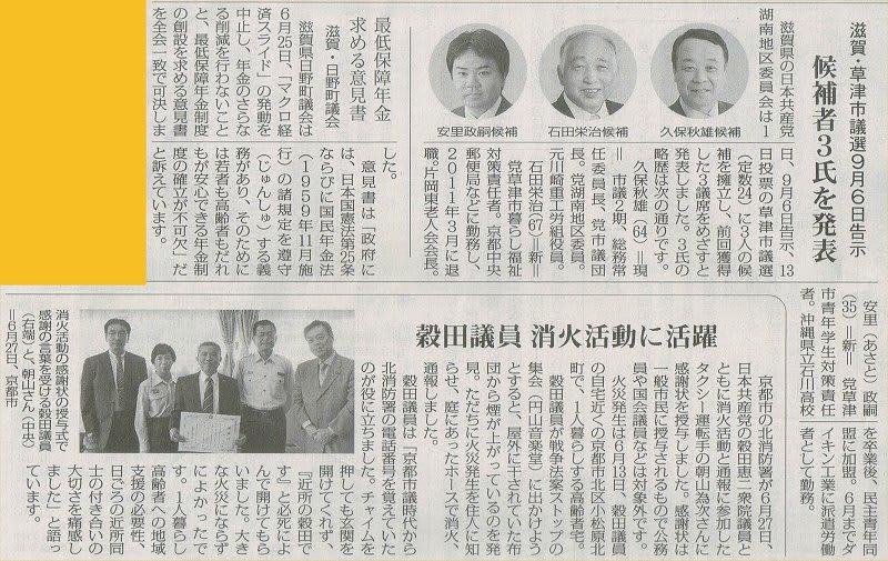 滋賀・日野町議会が、最低保障年金求める意見書を全会一致で可決! ◎日本の明るい未来を指し示し、権