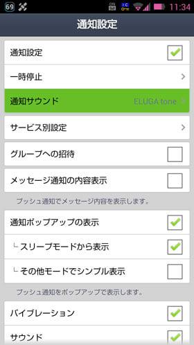 LINEアプリの通知サウンド設定が正しく反映されない事象も改善