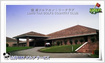 龍 潭 ゴルフカントリークラブ