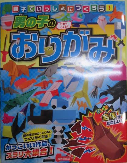 折り紙の 折り紙の本 : blog.goo.ne.jp