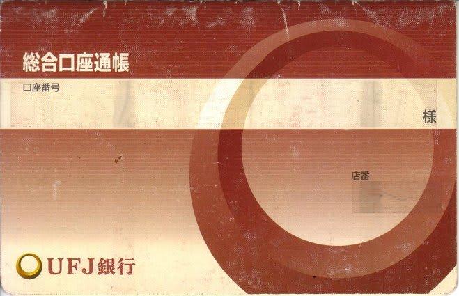 銀行コード一覧・金融機関コード一覧(三菱UFJ銀行)
