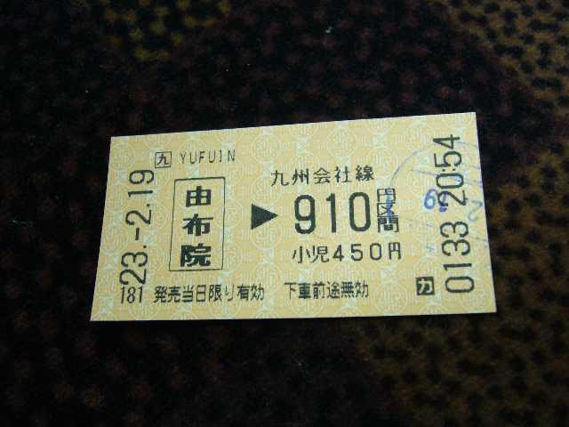 由布院駅から910円区間の切符
