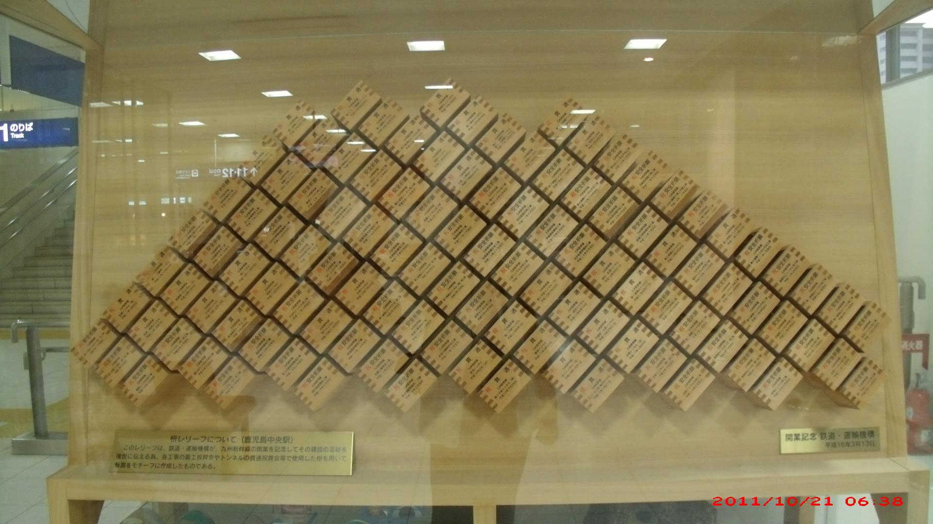 新幹線<みずほ>の旅 (Ⅱ)往路① (2011年10月21日) - はぐれ ...