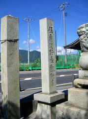 縣社糸碕神社の標柱裏には侯爵淺野長勲(ながこと)謹書とある