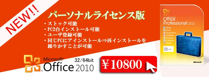 マイクロソフトOffice   の永続ライセンスをダ …