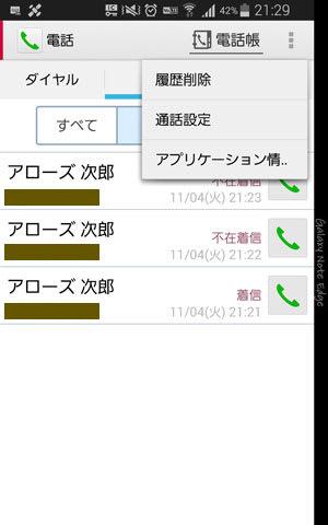 ドコモの電話アプリには対応するメニューはない。