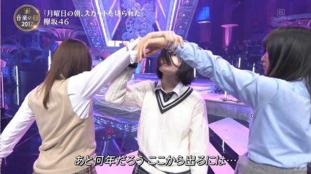 TBS「音楽の日」欅坂46「月曜日の朝、スカートを切られた」