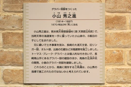 高島石炭資料館/小山秀の解説