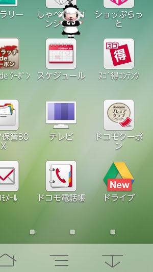 追加されたGoogleドライブアプリ