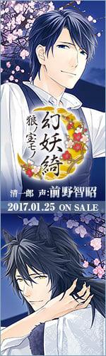 『幻妖綺~狼ノ宝モノ~』画像