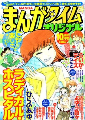 Manga_time_or_2012_10