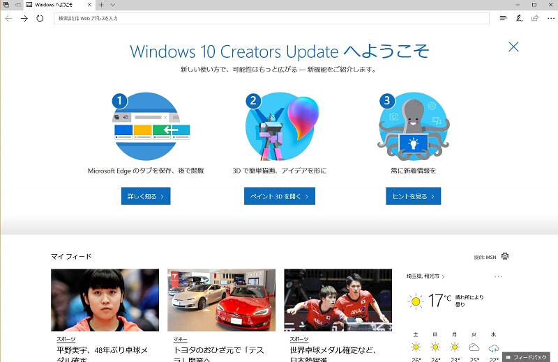 06月03日 Windows10 Creators Update