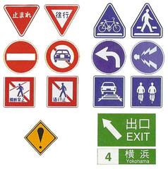 ピクトグラムの基準 - 木全賢の ... : 道路標識一覧 意味 : すべての講義