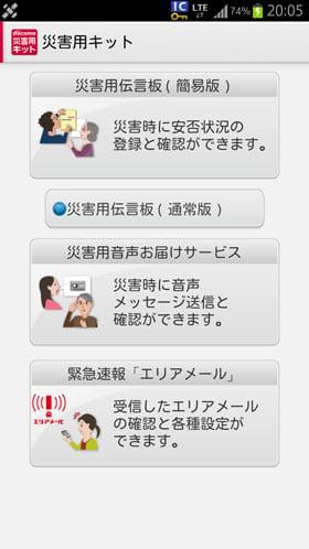 緊急速報「エリアメール」アプリが起動可能に