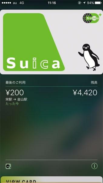 WalletアプリでSuicaを選択して右下の「i」アイコンをタップ