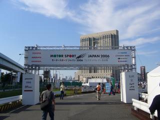 モータースポーツジャパン2006