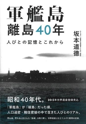 『軍艦島 離島40年 人々の記憶とこれから』実業之日本社