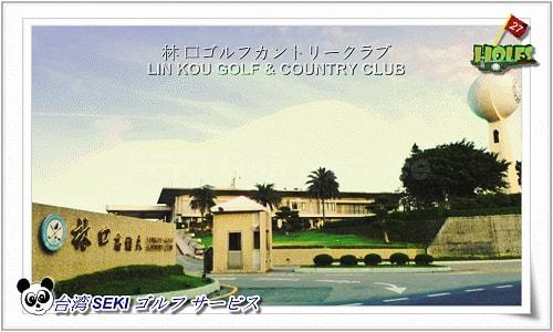 林口ゴルフカントリークラブ