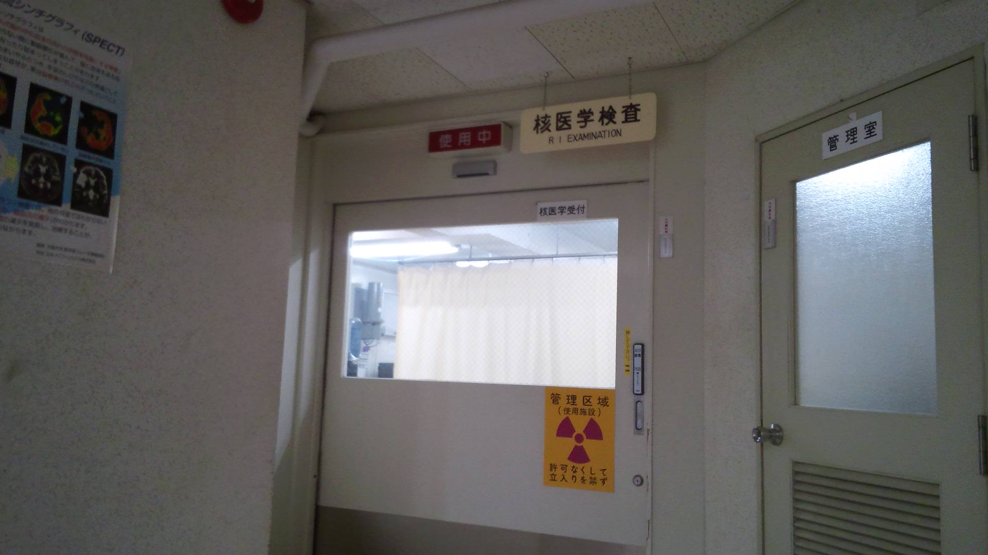 RI(核医学)検査 - ncc.go.jp
