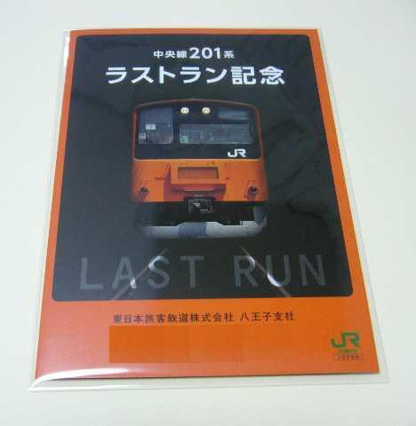 中央線201系ラストラン記念入場券