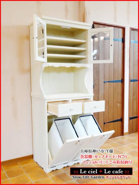 カントリー家具 パイン家具 食器棚 カップボード