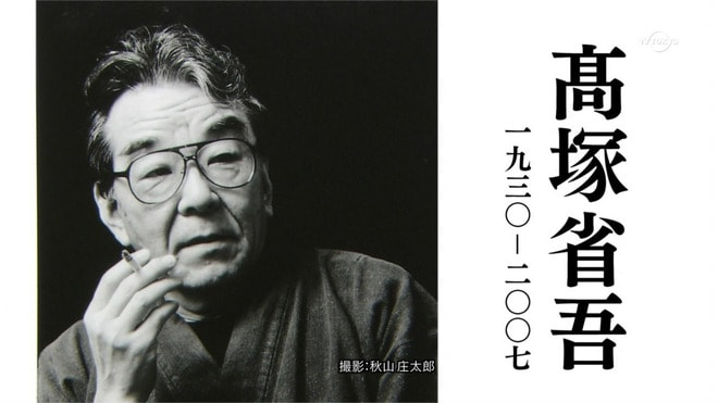 高塚省吾の画像 p1_6