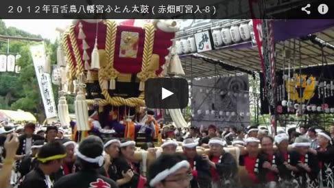 2012年百舌鳥八幡宮ふとん太鼓(赤畑町宮入-8)