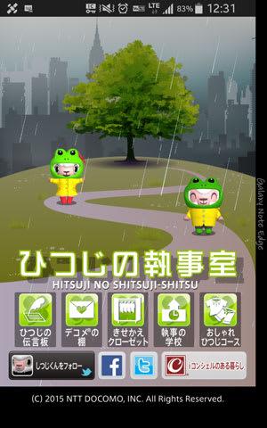 午前10時から12時台は雨が降り、かえるスタイルでの登場