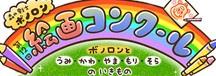 第12回 絵画コンクール!作品募集中!