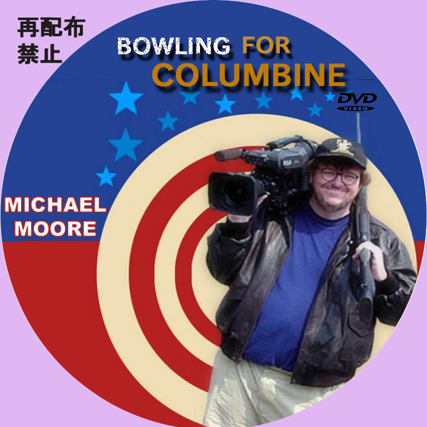 essay on bowling for columbine