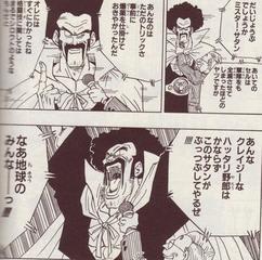 ミスター・サタンの画像 p1_1