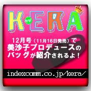 KERA12月号の案内
