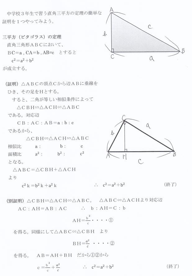 算数 5年算数問題 : 今まで、三平方の定理の証明法 ...