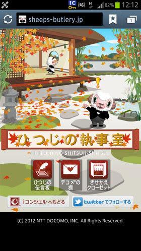 ひつじの執事室2012年秋ver.お昼